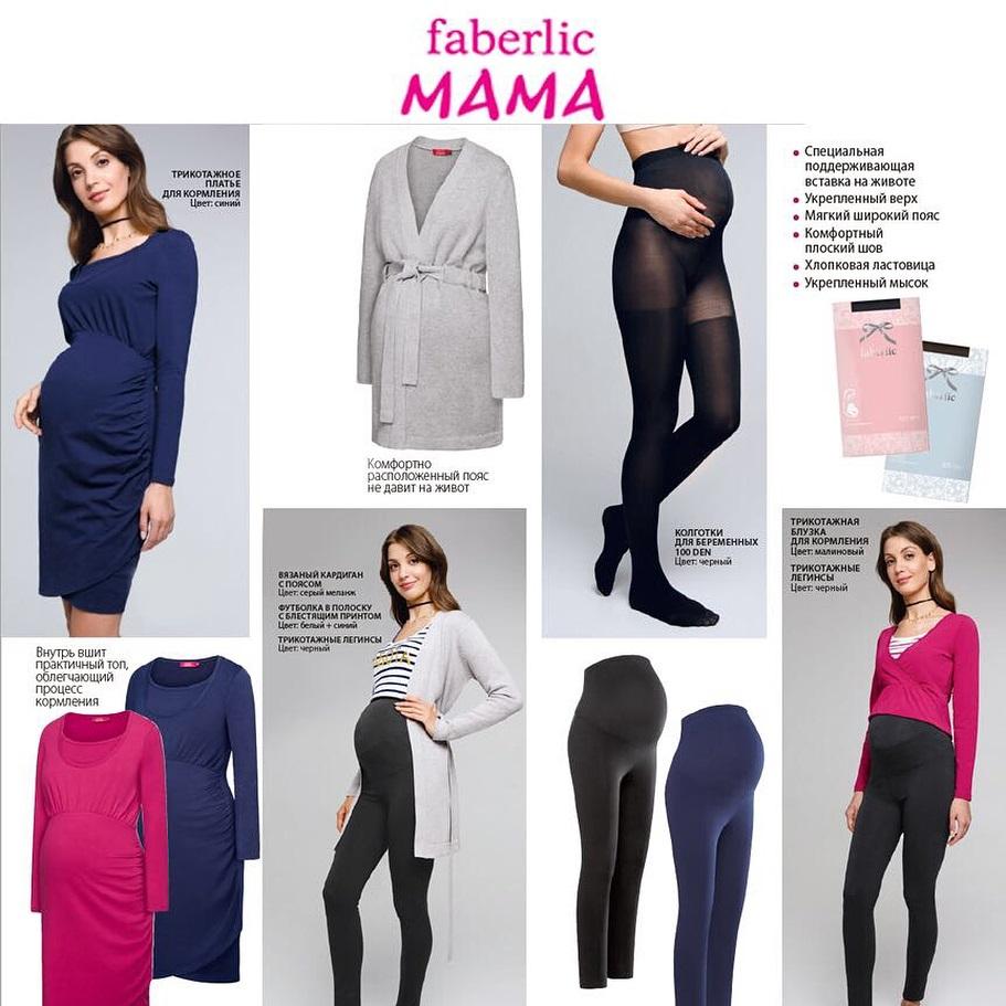 2c93d6ac8760 Одежда для беременных Фаберлик